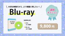 Blu-ray追加
