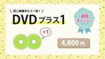 DVDプラス1