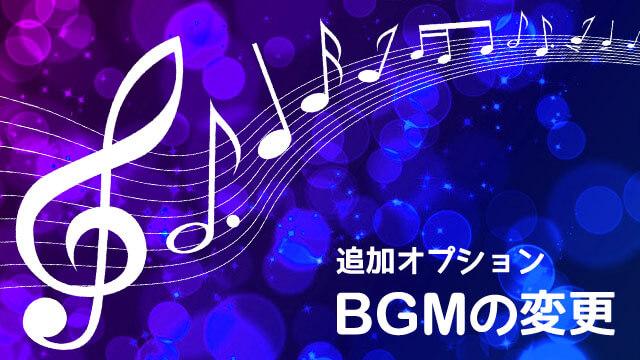 BGMの変更